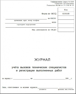 Журнал КМ-8