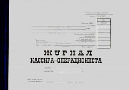 ЖУРНАЛ КАССИРА-ОПЕРАЦИОНИСТА КМ-4